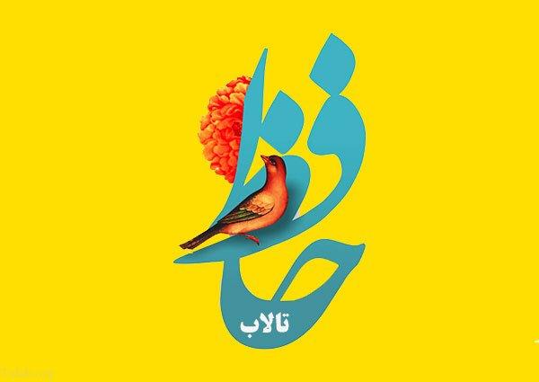 20 مهر به مناسبت روز بزرگداشت حافظ شیرازی شاعر بزرگ ایرانی