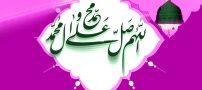 عکس و اس ام اس تبریک ولادت حضرت رسول اکرم (ص)   پروفایل ولادت حضرت محمد (ص)