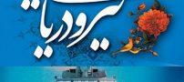 اس ام اس تبریک روز نیروی دریایی ایران   عکس و متن تبریک روز نیروی دریایی