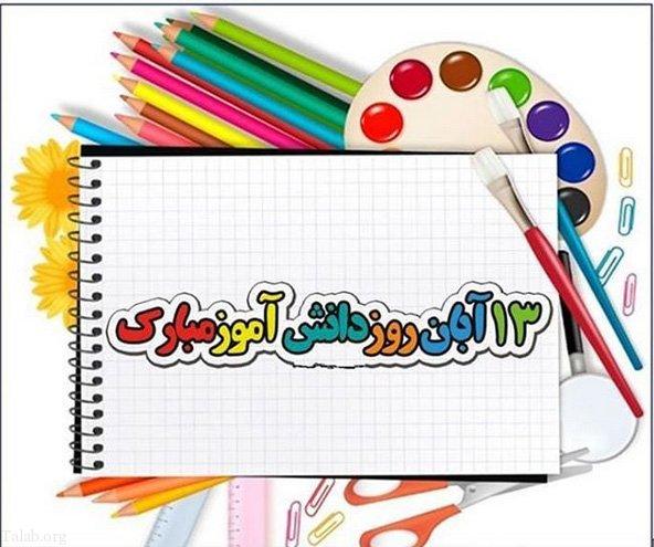 عکس ویژه تبریک روز دانش آموز در 13 آبان   عکس پروفایل روز دانش آموز