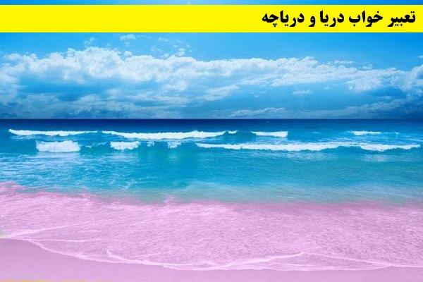 تعبیر خواب دریا و دریاچه | تعبیر خواب اقیانوس در کتاب سرزمین رویاها