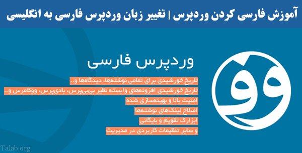 آموزش فارسی کردن وردپرس | تغییر زبان وردپرس فارسی به انگلیسی