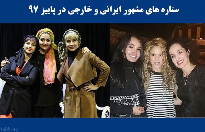 عکس های ستاره های مشهور ایرانی و خارجی در پاییز 97