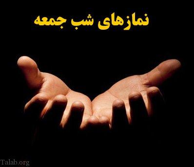 دعای ویژه شب جمعه + اعمال مخصوص شب جمعه