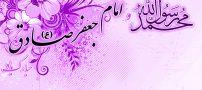 اشعار ولادت حضرت محمد و امام جعفر صادق | نوحه زیبا تبریک ولادت حضرت رسول اکرم (ص)