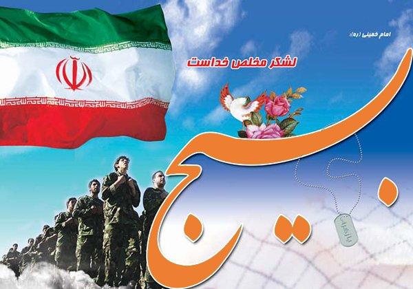 اس ام اس تبریک روز بسیج مستضعفان در 5 آذر | متن تبریک روز بسیج مستضعفین