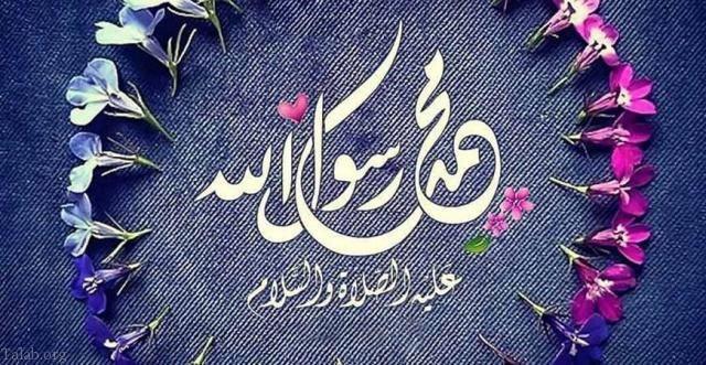 انشا در مورد پیامبر اکرم (ص) | انشای زیبا درباره حضرت محمد (ص)