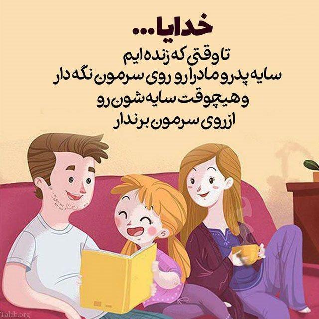 متن تشکر از زحمات پدر و مادر | عکس پروفایل تشکر از مادر و پدر