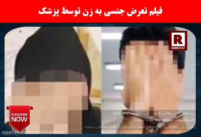رابطه جنسی زنی در مشهد برای اخاذی از پزشک (فیلم)