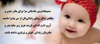متن زیبا برای تبریک تولد نوزاد   اس ام اس تبریک تولد نوزاد نورسیده