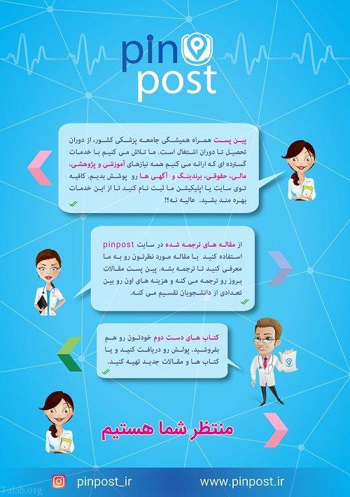 پین پست؛ نخستین سامانه خرید و فروش تجهیزات پزشکی نو و دست دوم