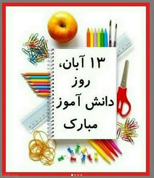 عکس ویژه تبریک روز دانش آموز در 13 آبان | عکس پروفایل روز دانش آموز