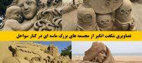 تصاویری شگفت انگیز از مجسمه های بزرگ ماسه ای در کنار سواحل
