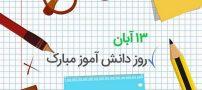 درباره دانش آموز (به مناسبت 13 آبان روز دانش آموز)