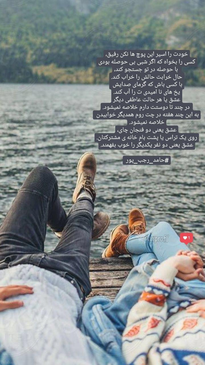 عکس نوشته عاشقانه پروفایل | عکس پروفایل عاشقانه «97»