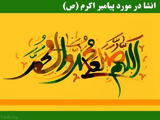 انشا در مورد تولد انشا در مورد پیامبر اکرم (ص) | انشای زیبا درباره حضرت محمد ...