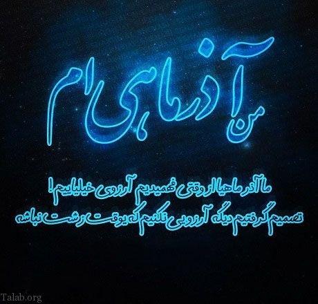 عکس پروفایل آذر ماه | متن و عکس نوشته های زیبا برای آذر ماهی ها