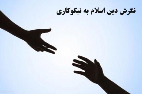 انشا در مورد احسان و نیکوکاری + انشا با موضوع نیکوکاری و صدقه