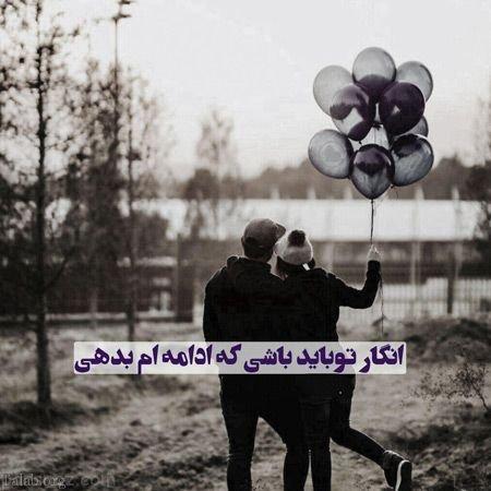 عکس نوشته های عاشقانه پروفایل 2021 | عکس عاشقانه پروفایل 1400