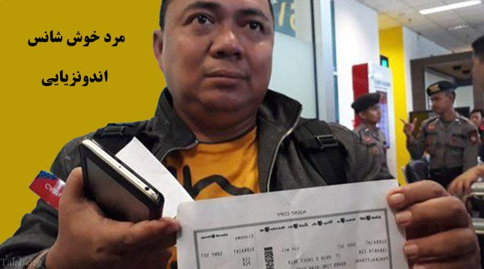 مرد خوش شانسی که از مرگ حتمی در هواپیما نجات پیدا کرد