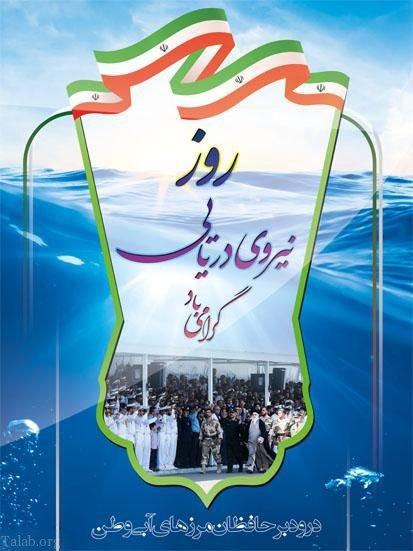 اس ام اس تبریک روز نیروی دریایی ایران | عکس و متن تبریک روز نیروی دریایی