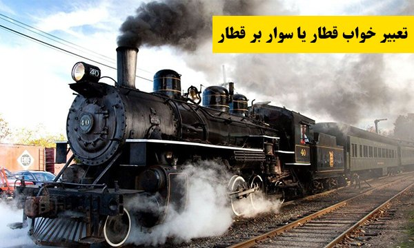 تعبیر خواب ایستگاه قطار | تعبیر خواب قطار یا سوار بر قطار