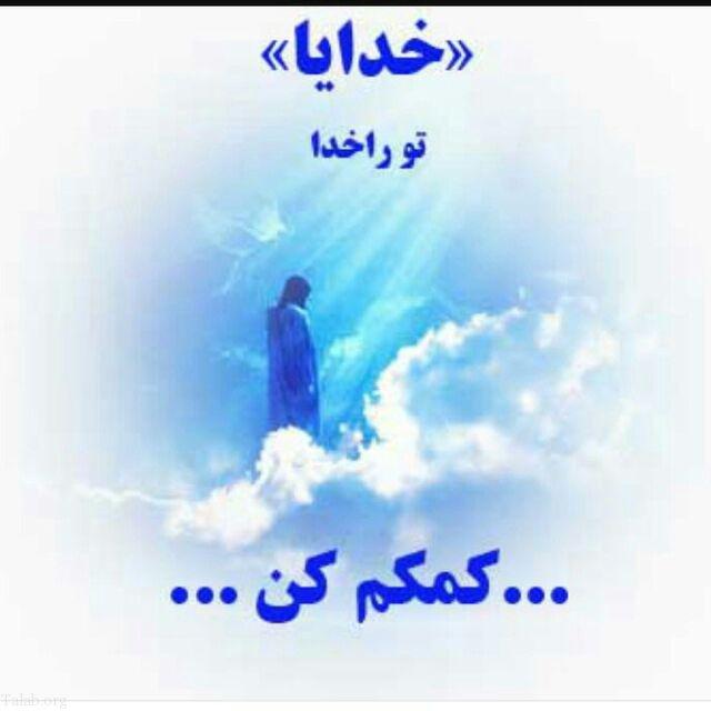 عکس پروفایل زیبا درباره خدا | عکس نوشته زیبا درمورد خداوند مهربان