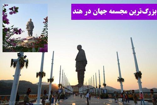 بزرگترین مجسمه جهان در هند رونمایی شد (عکس)
