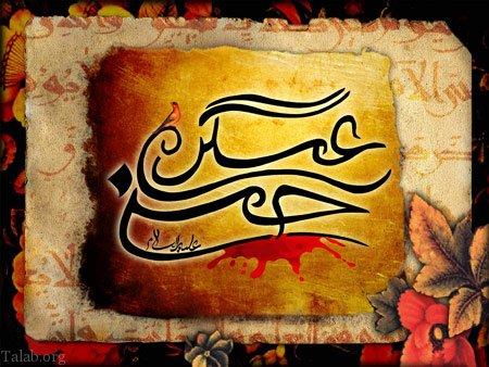 متن تسلیت شهادت امام حسن عسکری | عکس تسلیت شهادت امام حسن عسکری