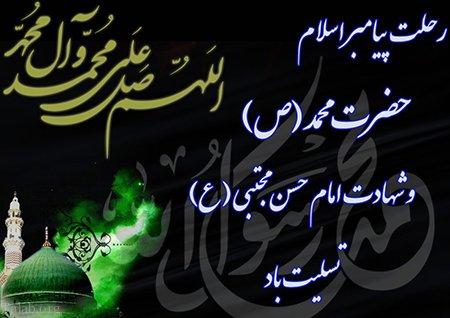 عکس تسلیت رحلت پیامبر و شهادت امام حسن مجتبی و امام رضا (ع)