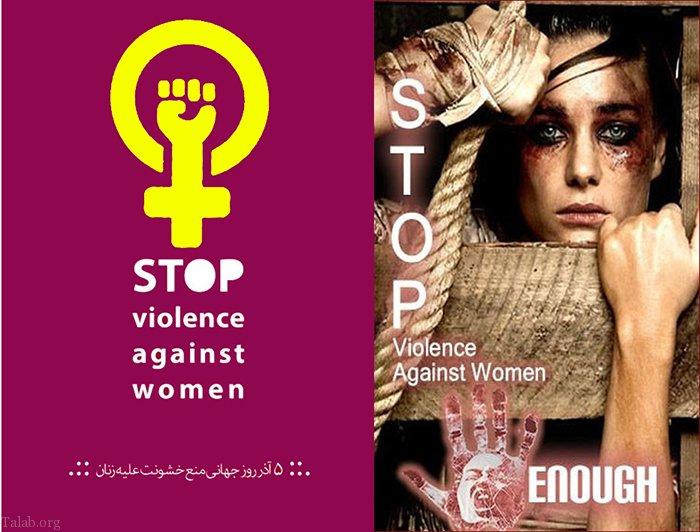 عکس و متن درباره خشونت علیه زنان | 25 نوامبر روز جهانی منع خشونت علیه زنان
