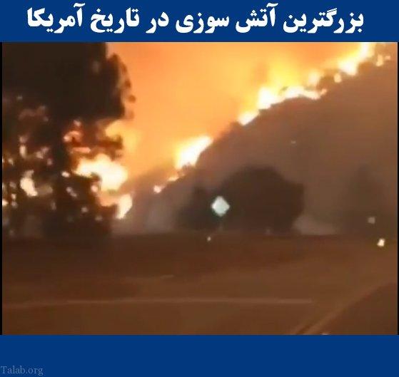 فیلمی وحشتناک از زن محاصره شده در آتش سوزی کالیفرنیا