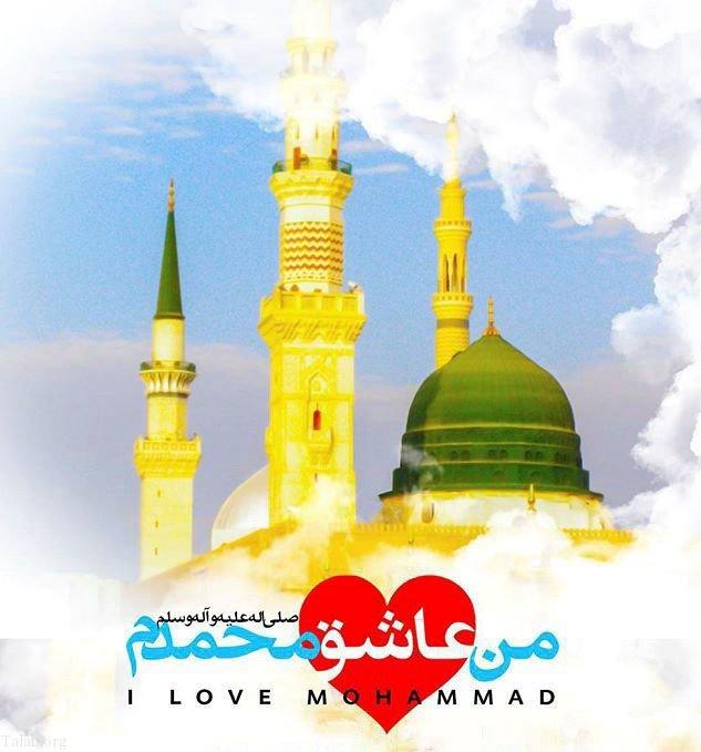 عکس و اس ام اس تبریک ولادت حضرت رسول اکرم (ص) | پروفایل ولادت حضرت محمد (ص)