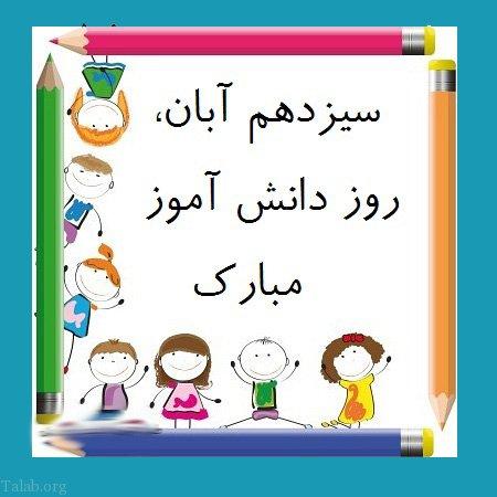 شعر زیبا برای تبریک روز دانش آموز + شعر کودکانه تبریک روز دانش آموز