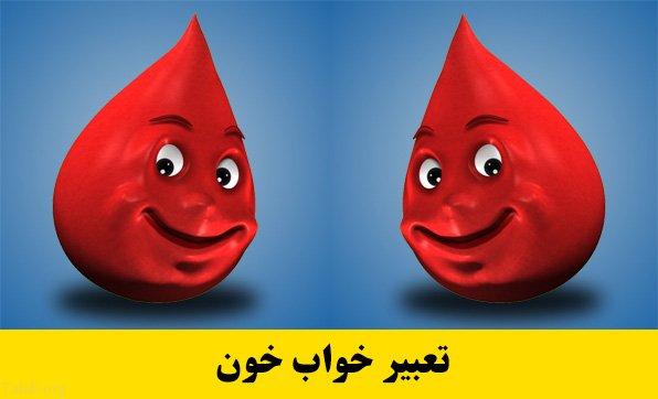 تعبیر خواب خون و خونریزی + تعبیر خواب انتقال خون به روایت بزرگان