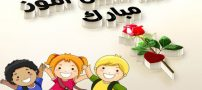 اس ام اس زیبا در مورد 13 آبان روز دانش آموز | متن تبریک روز دانش آموز