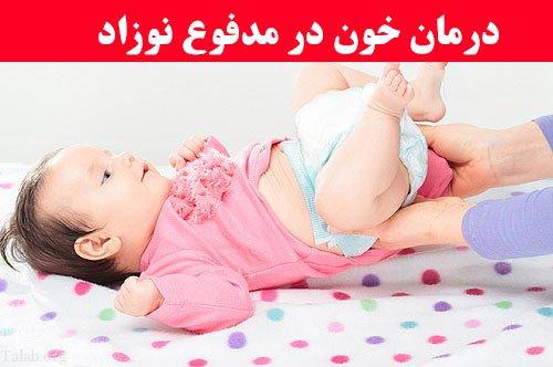 علت وجود خون در مدفوع نوزاد (نکات مهم در مورد خون در مدفوع نوزاد)