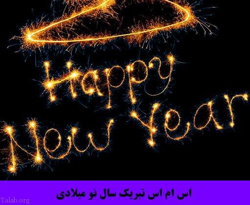 اس ام اس تبریک سال نو میلادی | متن انگلیسی تبریک سال نو میلادی 2021