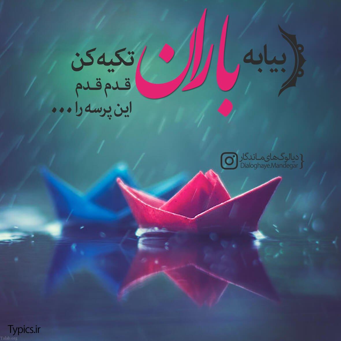 اس ام اس زیبا برای روزهای بارانی   متن زیبا ویژه هوای بارانی
