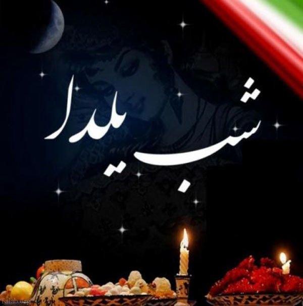عکس پروفایل ویژه شب یلدا | عکس نوشته تبریک یلدا + متن شب یلدا