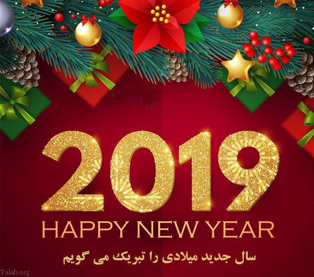 عکس تبریک سال نو میلادی