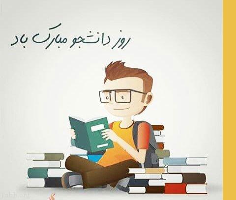 اس ام اس روز دانشجو (تبریک روز دانشجو در 16 آذر)