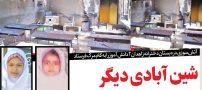 فوت دلخراش 2 دانش آموز در آتش سوزی مدرسه دخترانه در زاهدان (عکس)