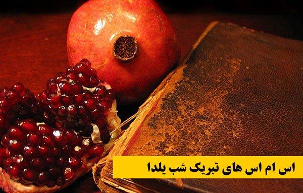 اس ام اس های تبریک شب یلدا | متن عاشقانه برای تبریک شب یلدا