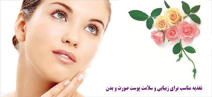 تغذیه مناسب برای زیبایی و سلامت پوست صورت و بدن