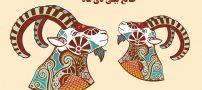 طالع بینی دی ماه | طالع بینی ماه های سال 1398