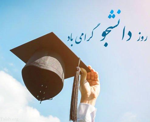 اشعار تبریک روز دانشجو در 16 آذر ماه + شعر طنز روز دانشجو