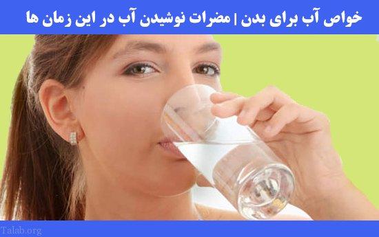 خواص آب برای بدن | مضرات نوشیدن آب در این زمان ها