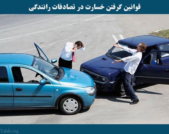 قوانین گرفتن خسارت در تصادفات رانندگی (بیمه شخص ثالث)