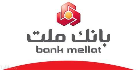 احترام به مشتری را از بانک ملت یاد بگیریم ( اقدام جالب بانک ملت)